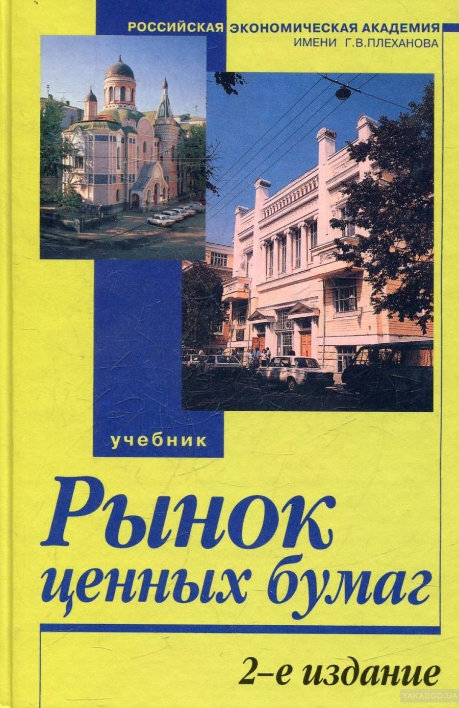 Обложка книги:  в.а. галанов - рынок ценных бумаг