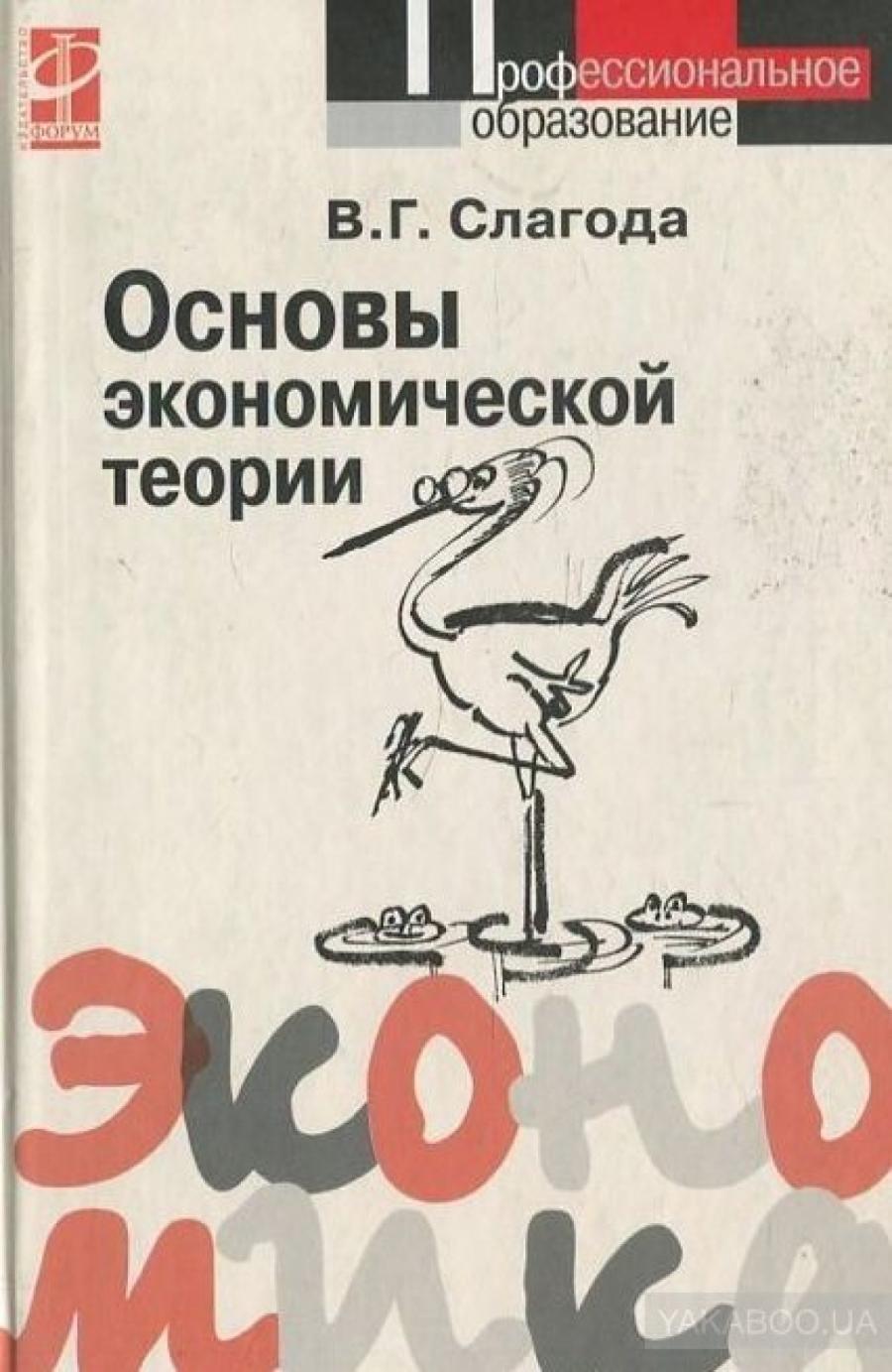 Обложка книги:  баринов в.а. - бизнес-планирование учебное пособие.