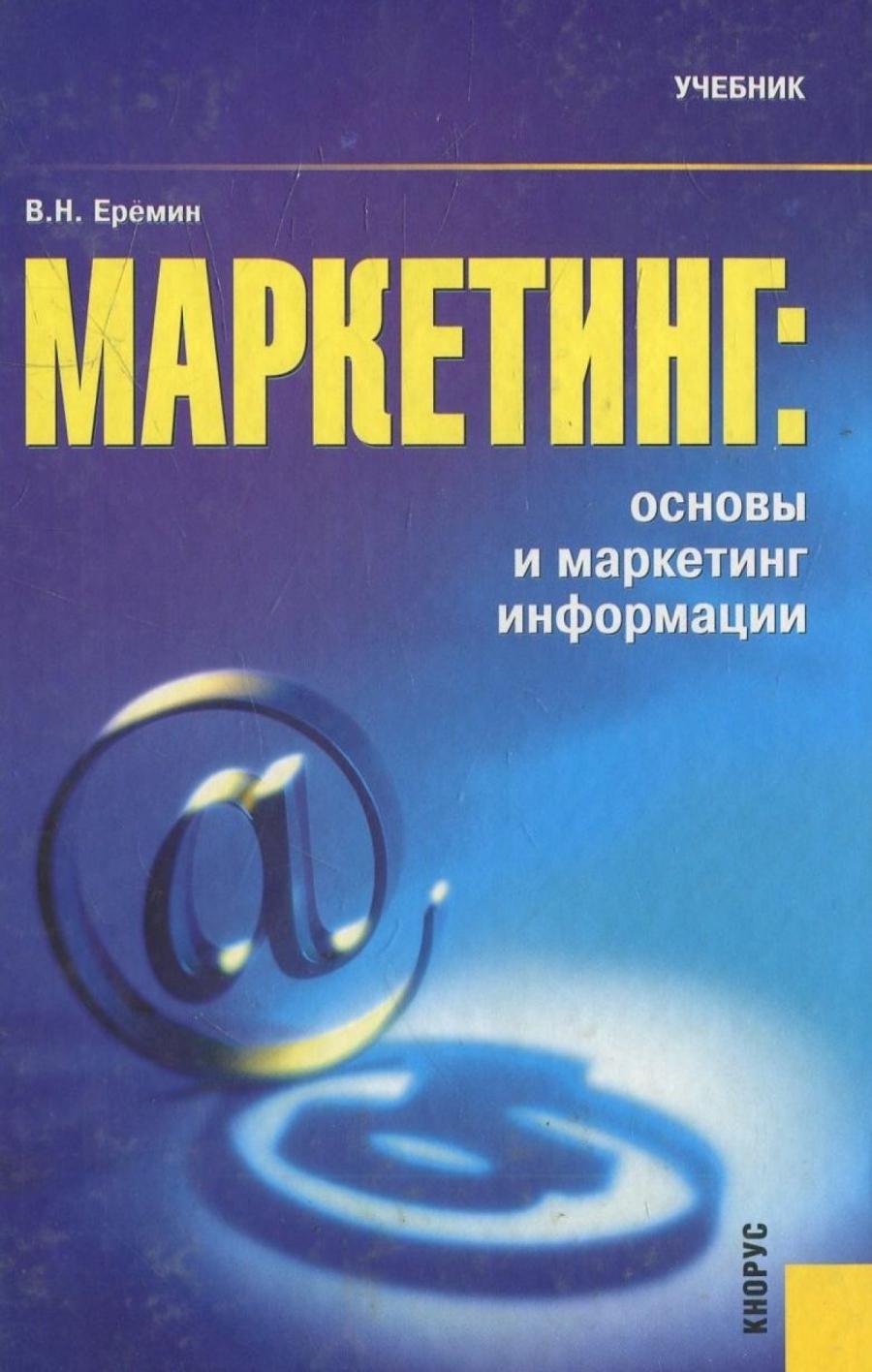 Обложка книги:  еремин в.н. - маркетинг: основы и маркетинг информации: учебник