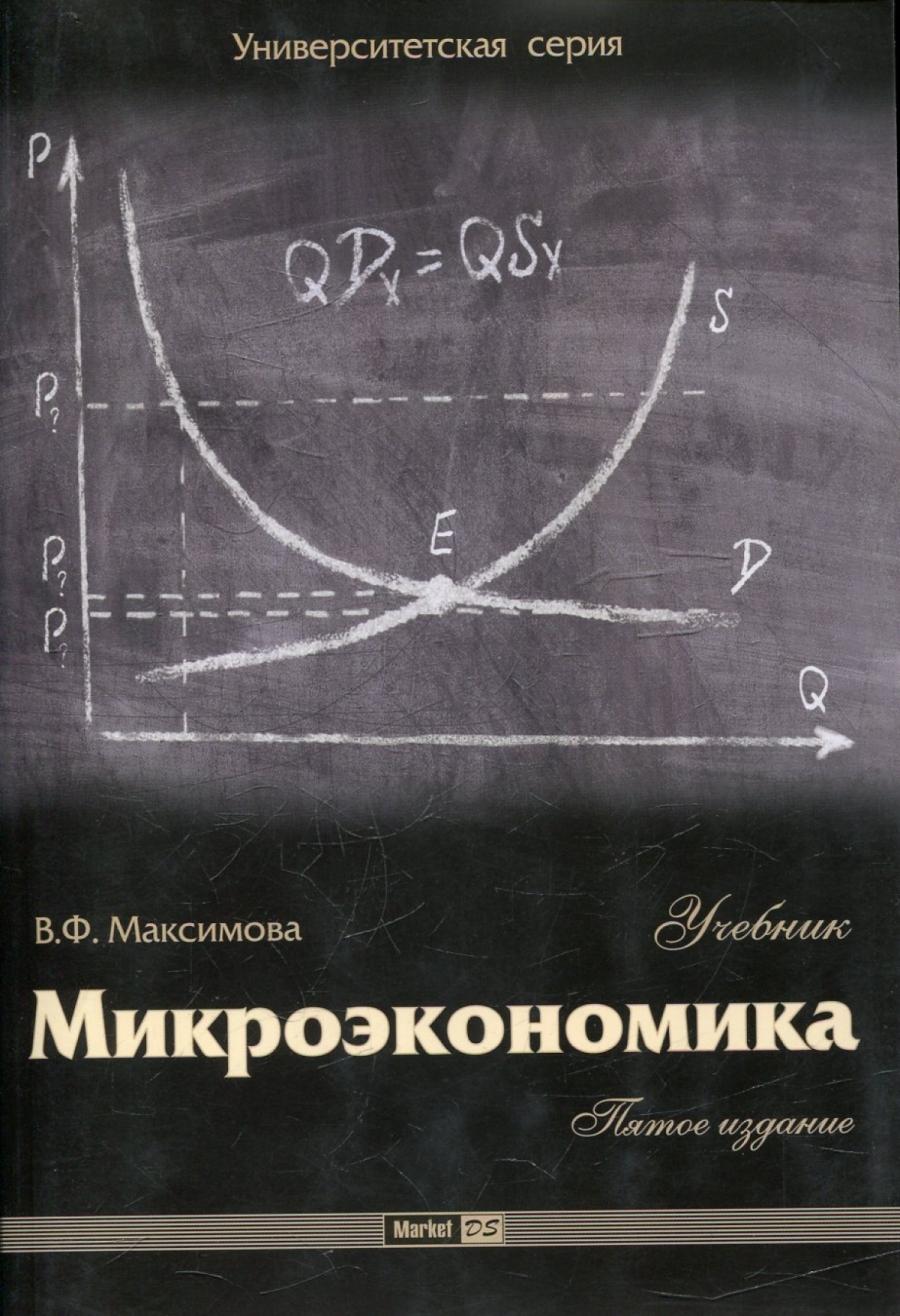 Обложка книги:  максимова в. ф. - микроэкономика