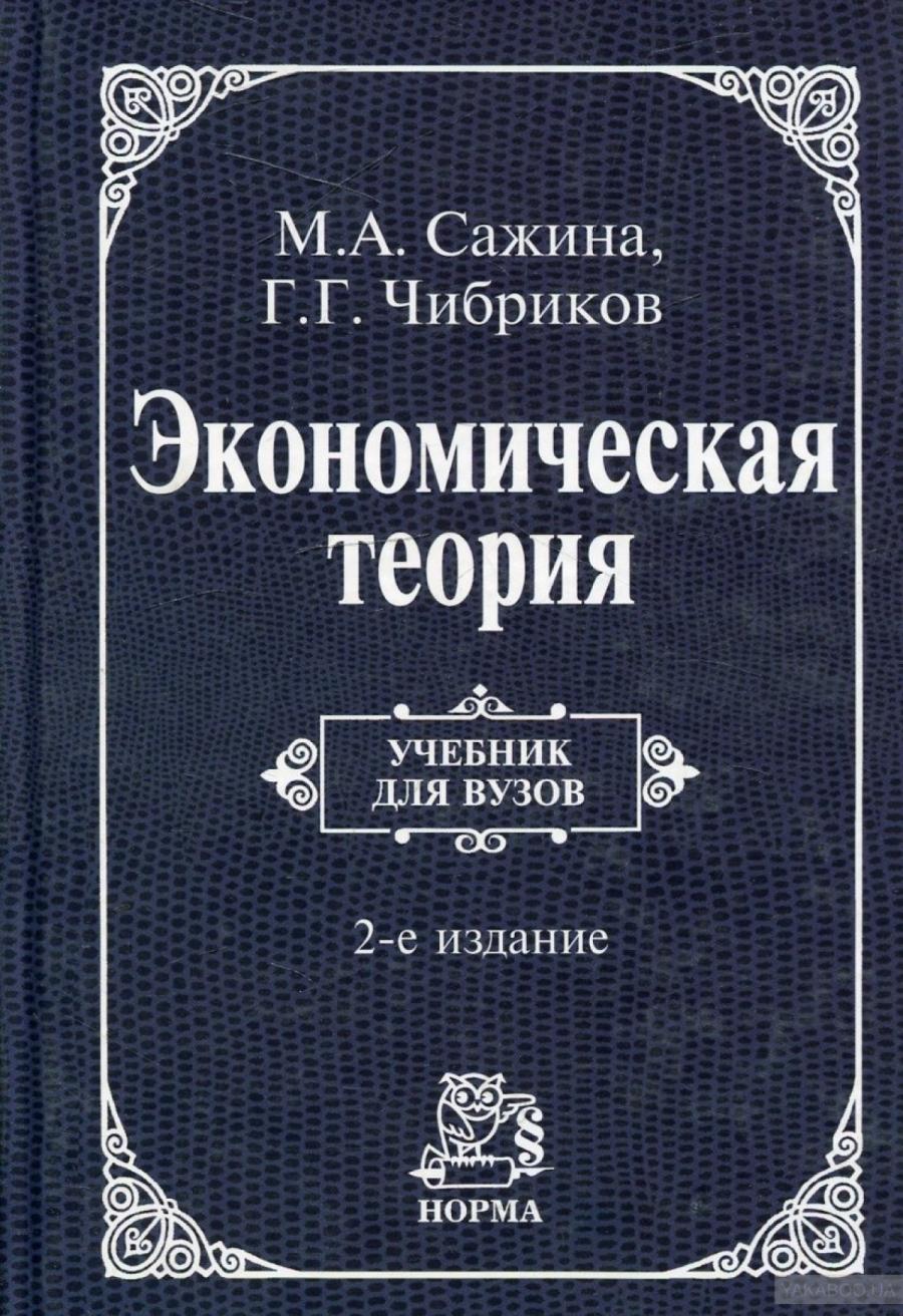 Обложка книги:  сажина м.а. ,чибриков г.г. - экономическая теория