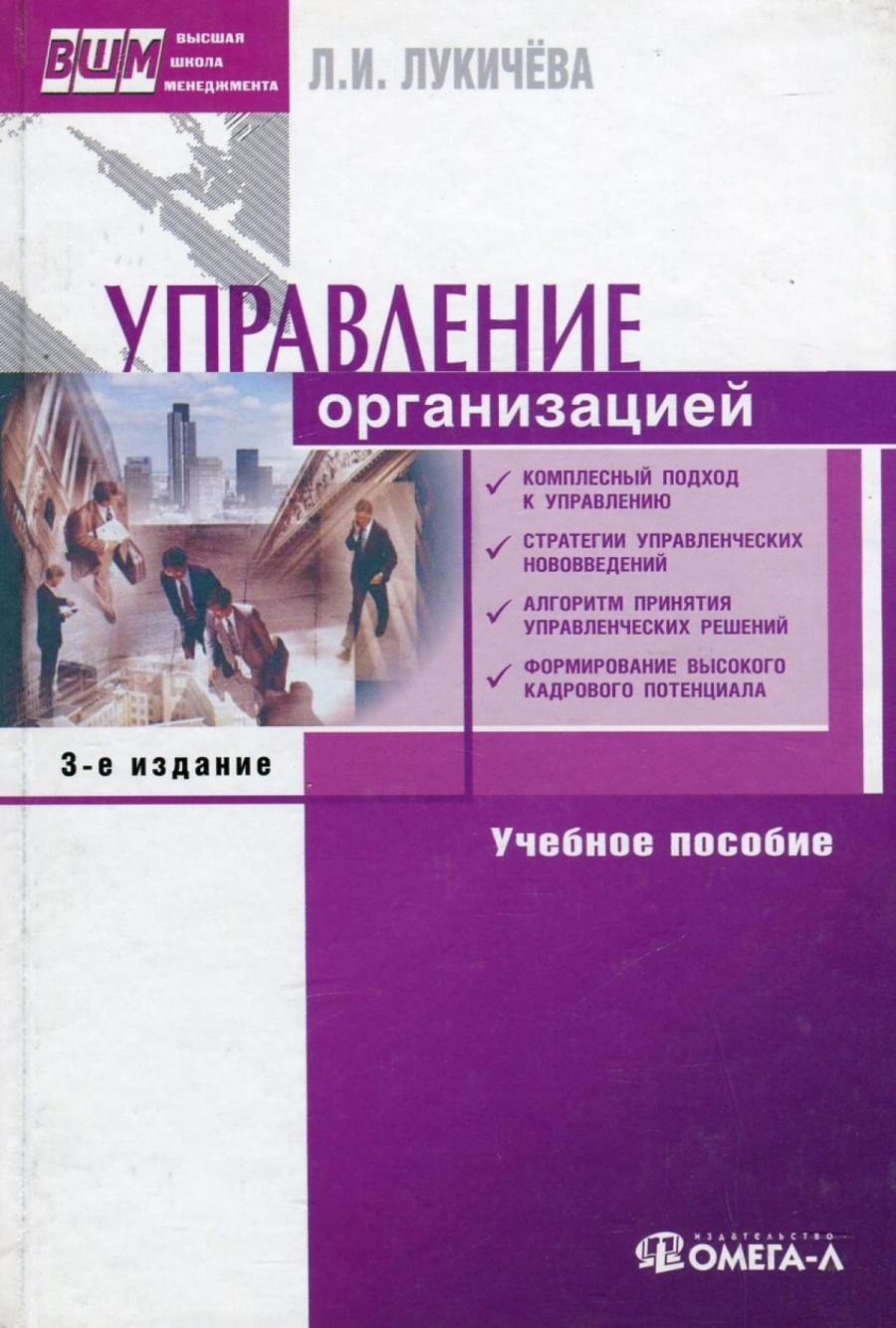 Обложка книги:  лукичева л. и. - управление организацией. учебное пособие. 3-е изд.