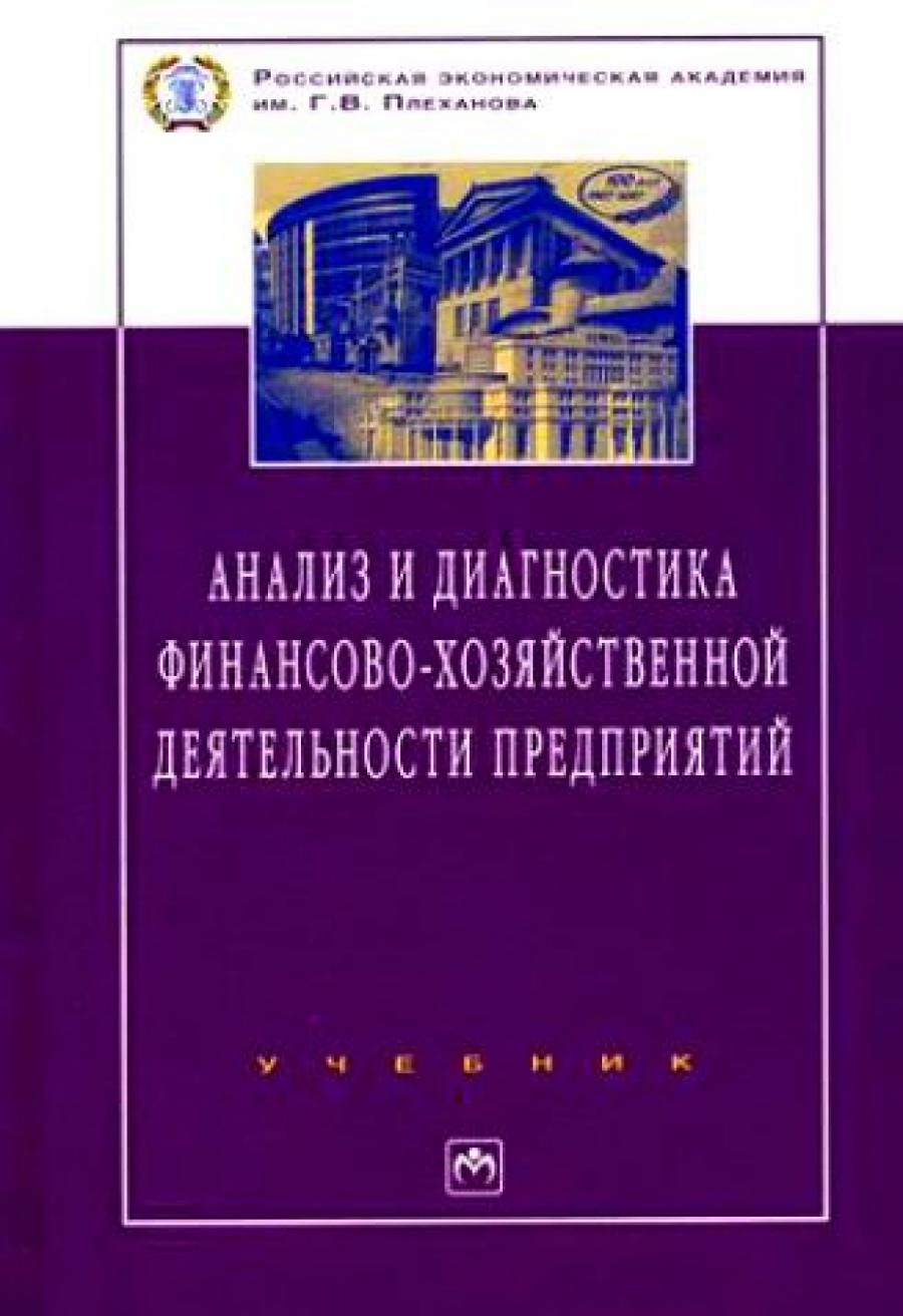 Обложка книги:  видяпин в.и., степанов м.в. и др. - региональная экономика