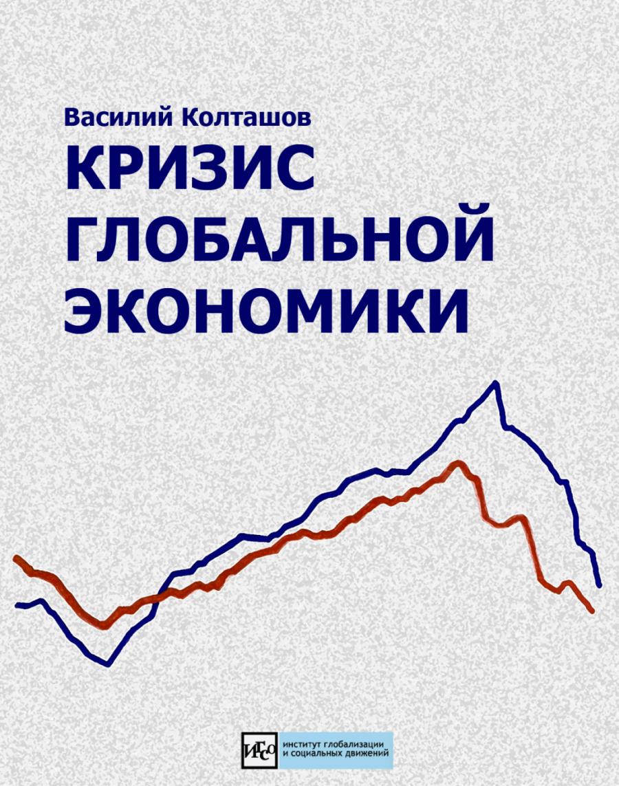 Обложка книги:  в. колташов - кризис глобальной экономики