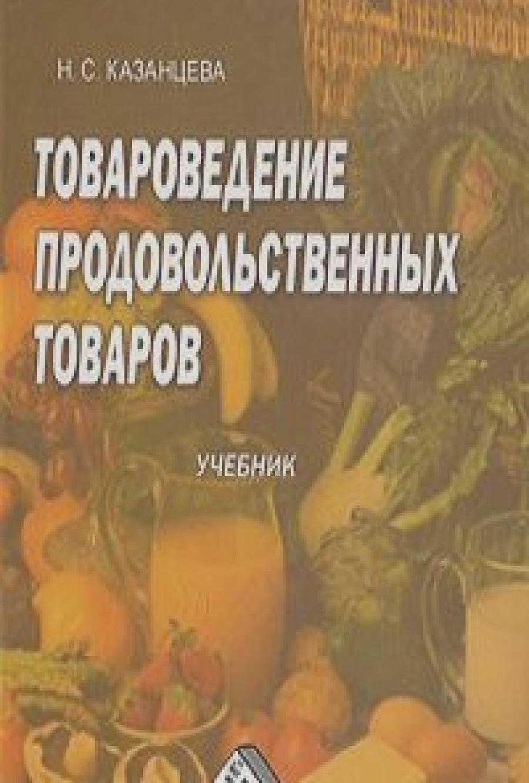 Обложка книги:  казанцева н.с. - товароведение продовольственных товаров