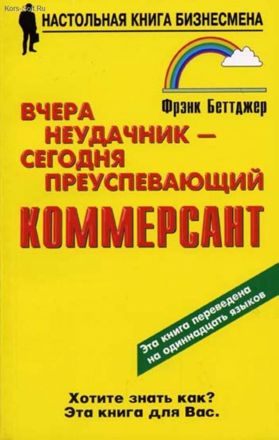 Обложка книги:  настольная книга бизнесмена - фрэнк беттджер - вчера неудачник — сегодня преуспевающий коммерсант