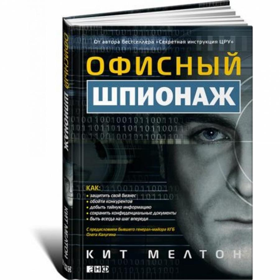 Обложка книги:  мелтон к., пилиджан к., свиержинский д. - офисный шпионаж