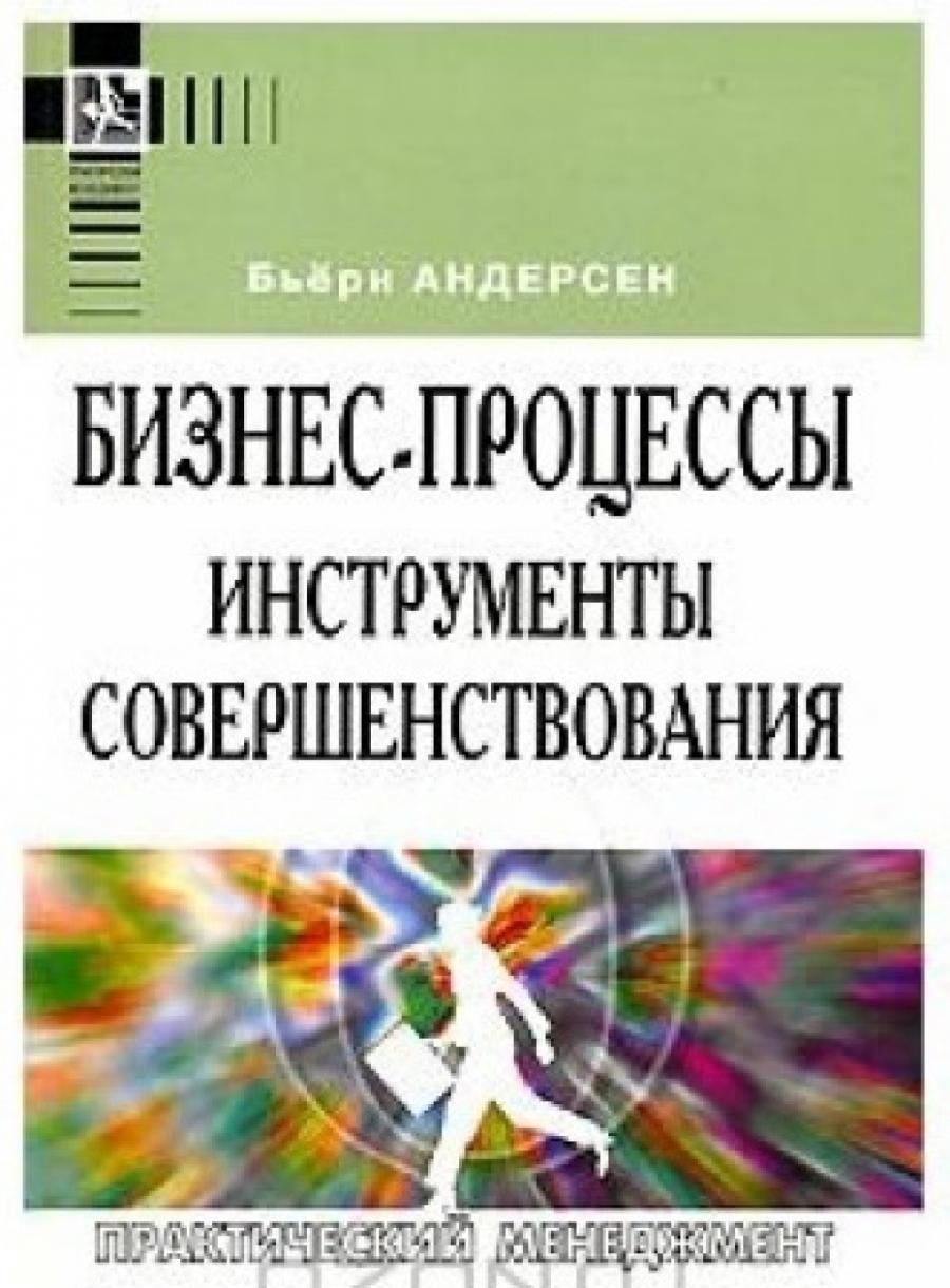 Обложка книги:  бьёрн андерсен - бизнес-процессы. инструменты совершенствования