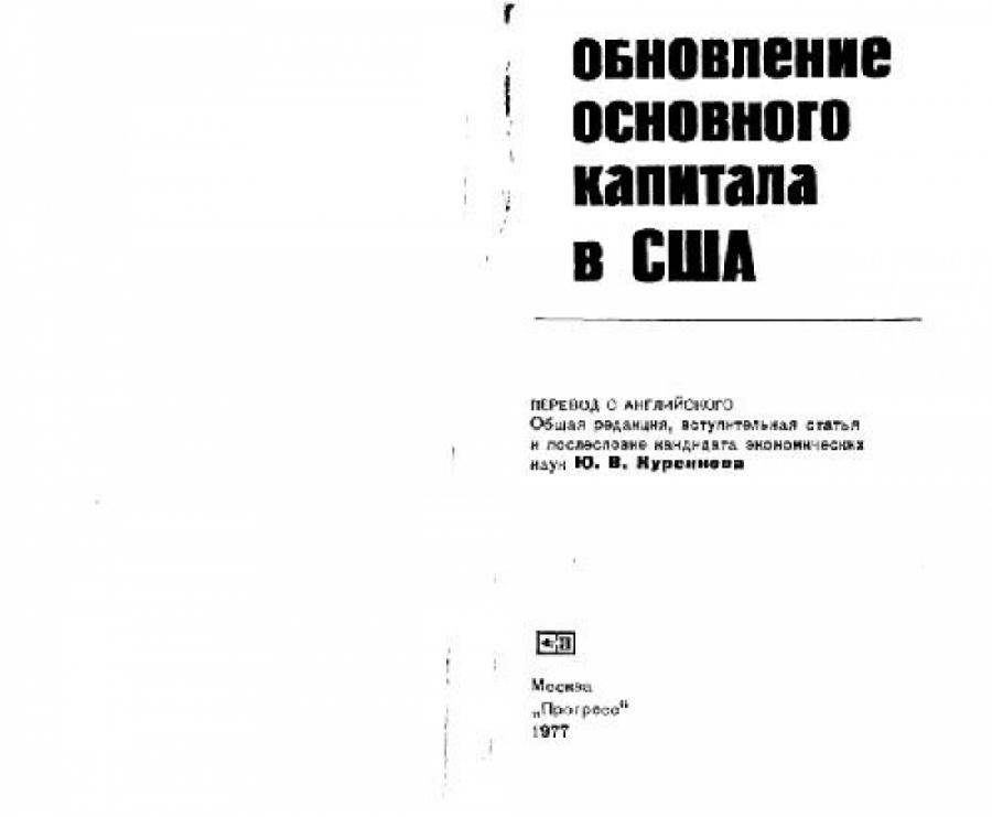 Обложка книги:  куренков ю.в. - обновление основного капитала в сша