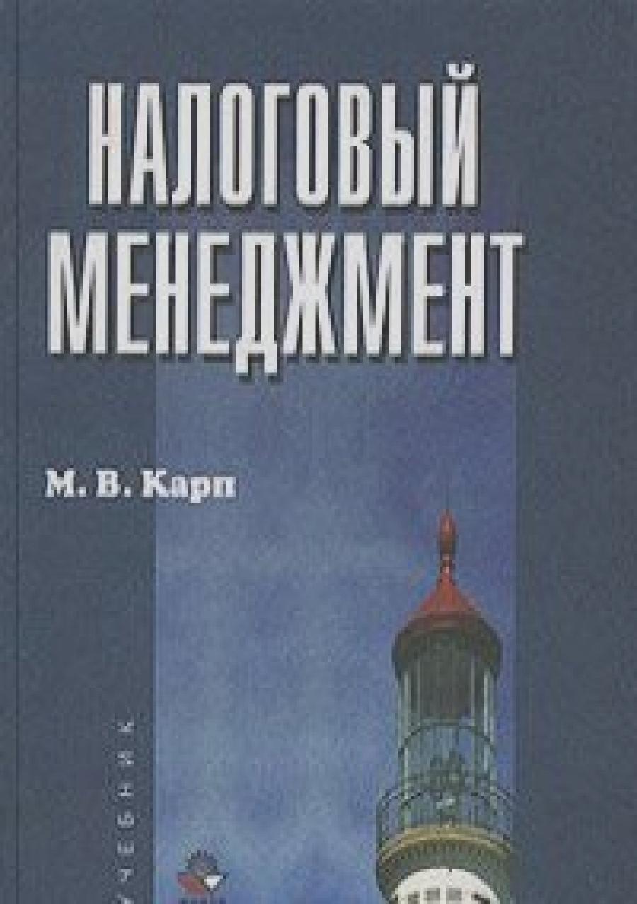 Обложка книги:  карп м.в. - налоговый менеджмент.