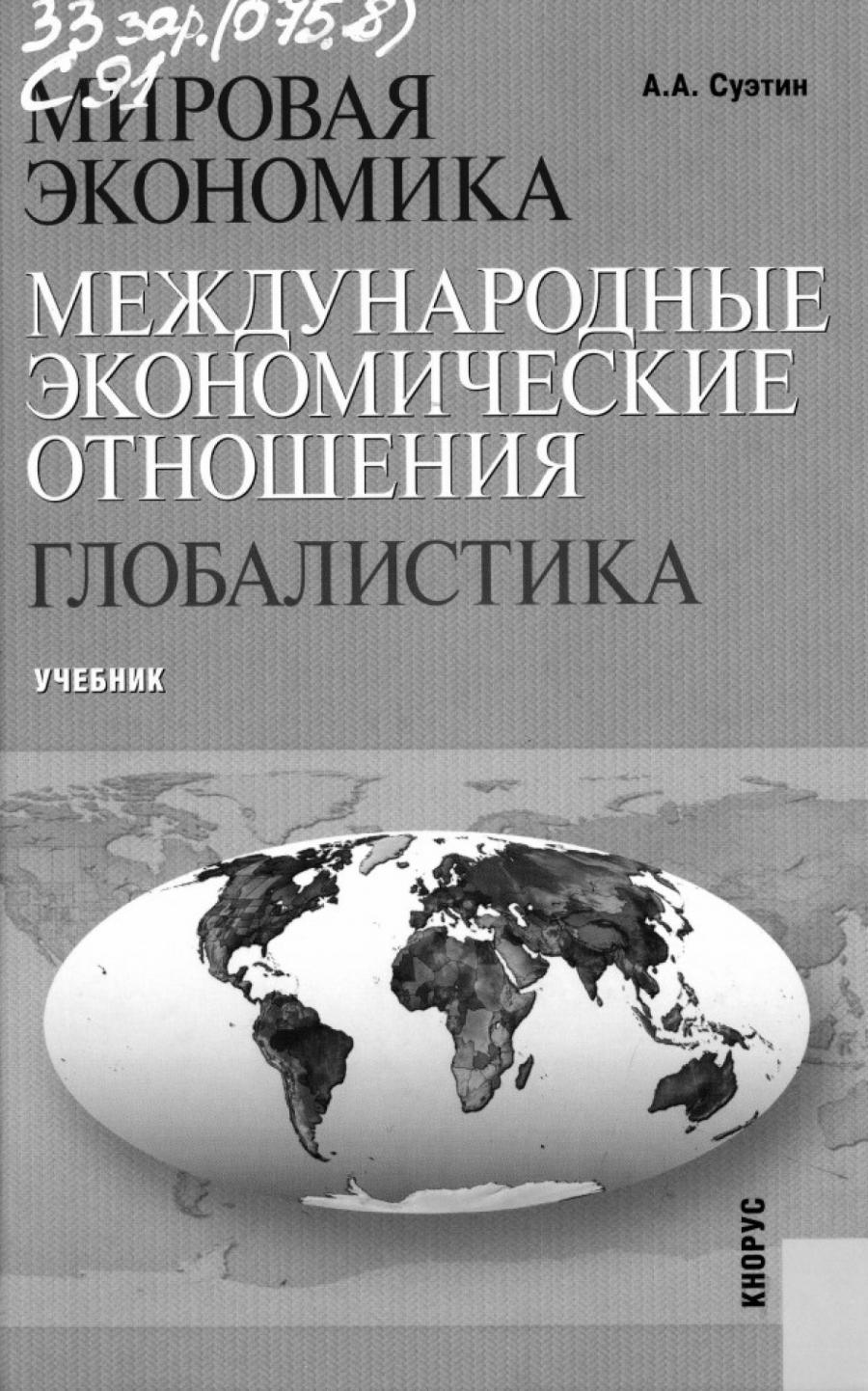 Обложка книги:  суэтин а.а. - мировая экономика. международные экономические отношения. глобалистика