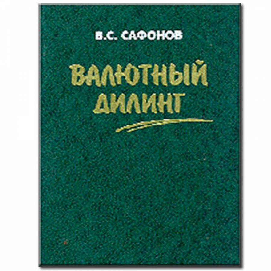 Обложка книги:  в. с. сафонов - валютный дилинг.
