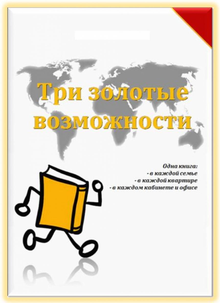 Обложка книги:  три золотые возможности