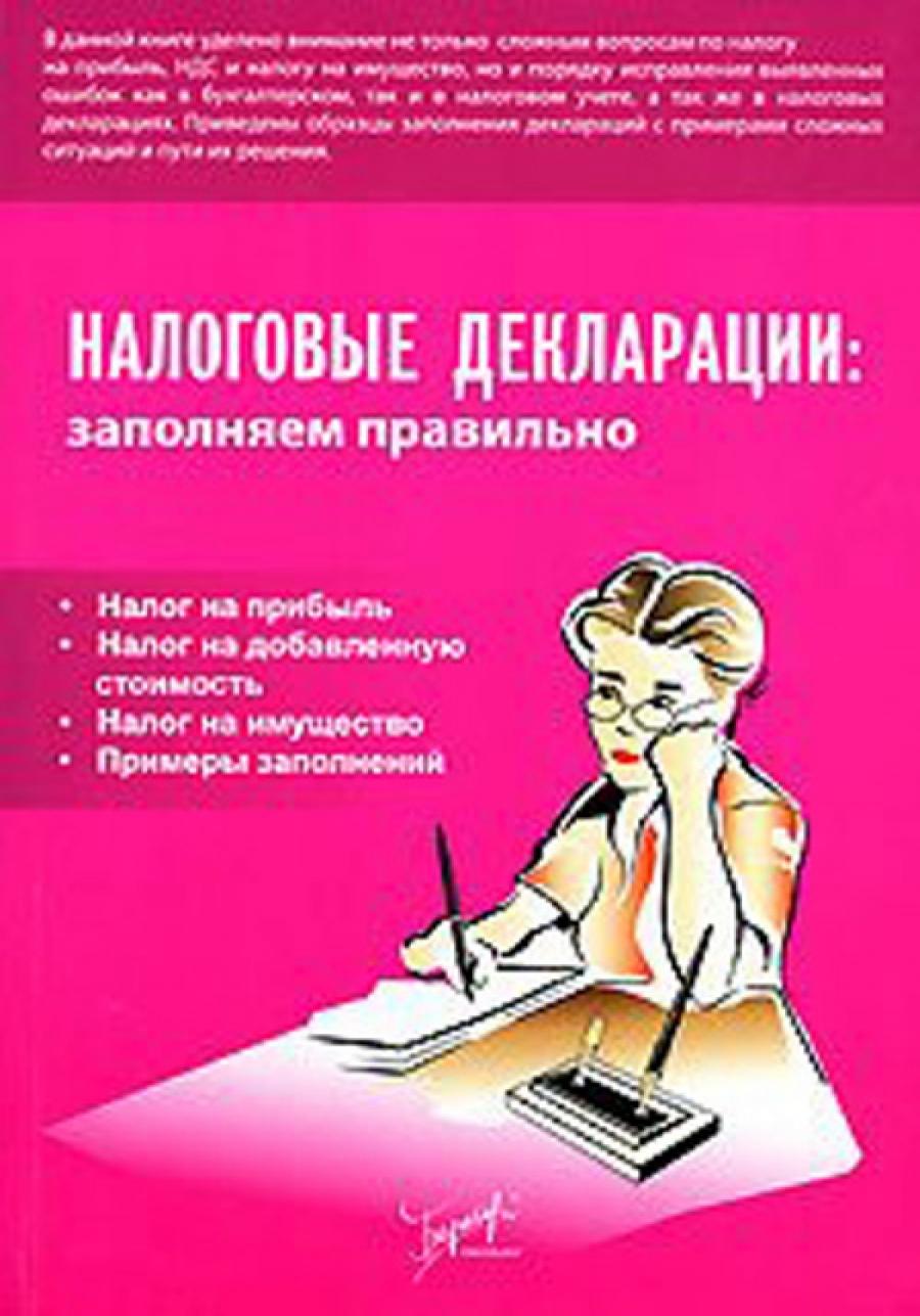 Обложка книги:  с. и. бакина - налоговые декларации. заполняем правильно