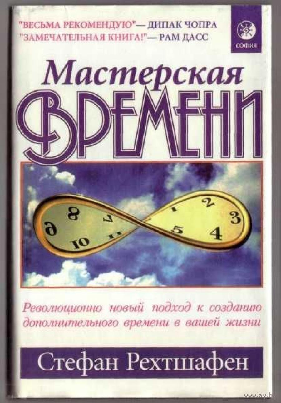 Обложка книги:  стефан рехтшафен - мастерская времени
