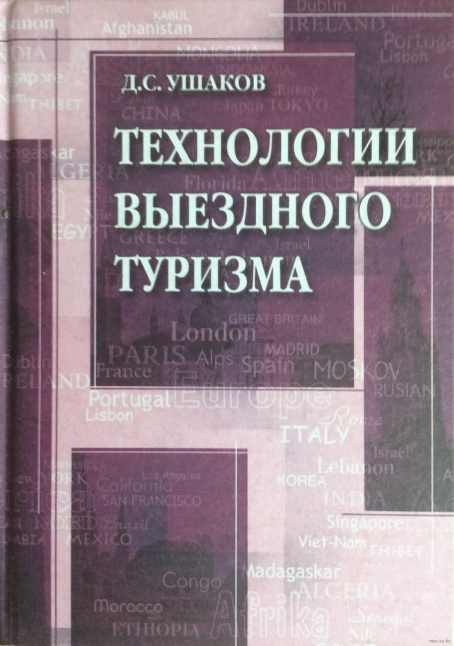 Обложка книги:  шматько л.п. - туризм и гостиничное хозяйство.