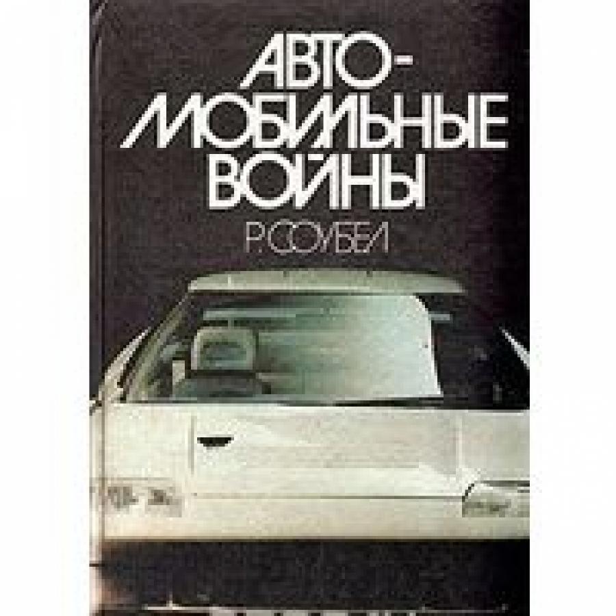 Обложка книги:  соубел р. - автомобильные войны