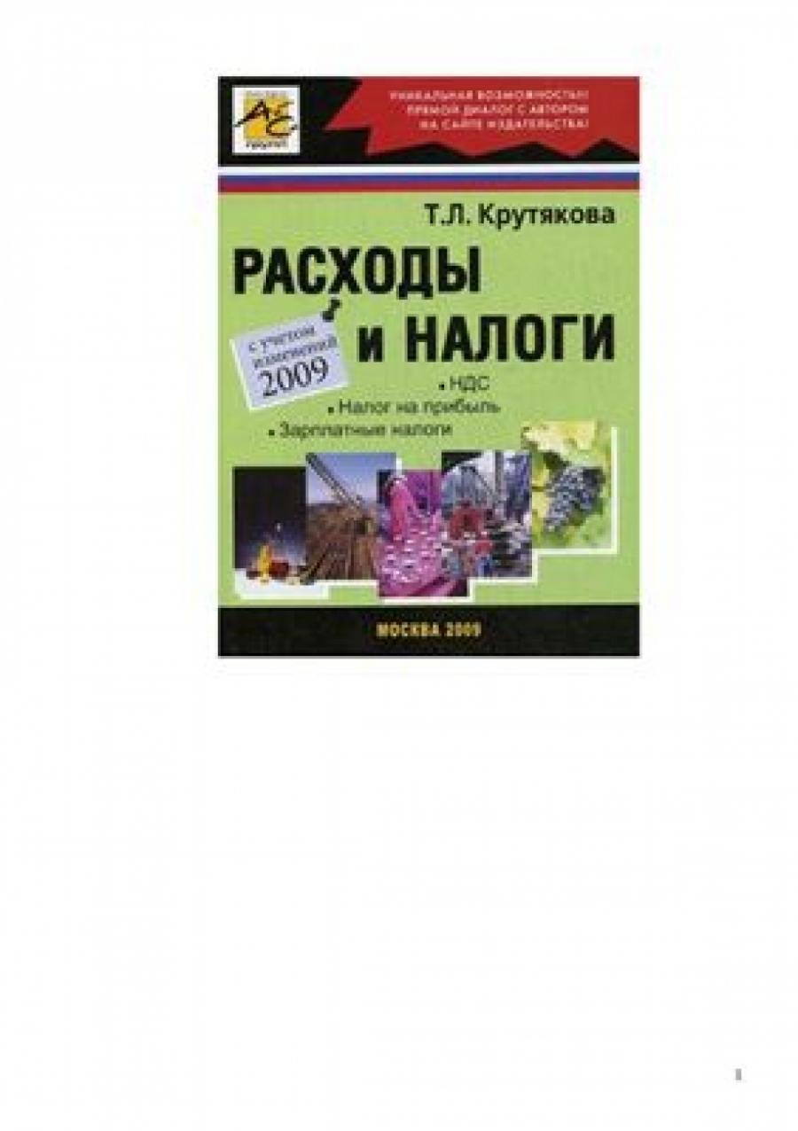 Обложка книги:  крутякова т. л. - расходы и налоги. с учетом изменений 2009