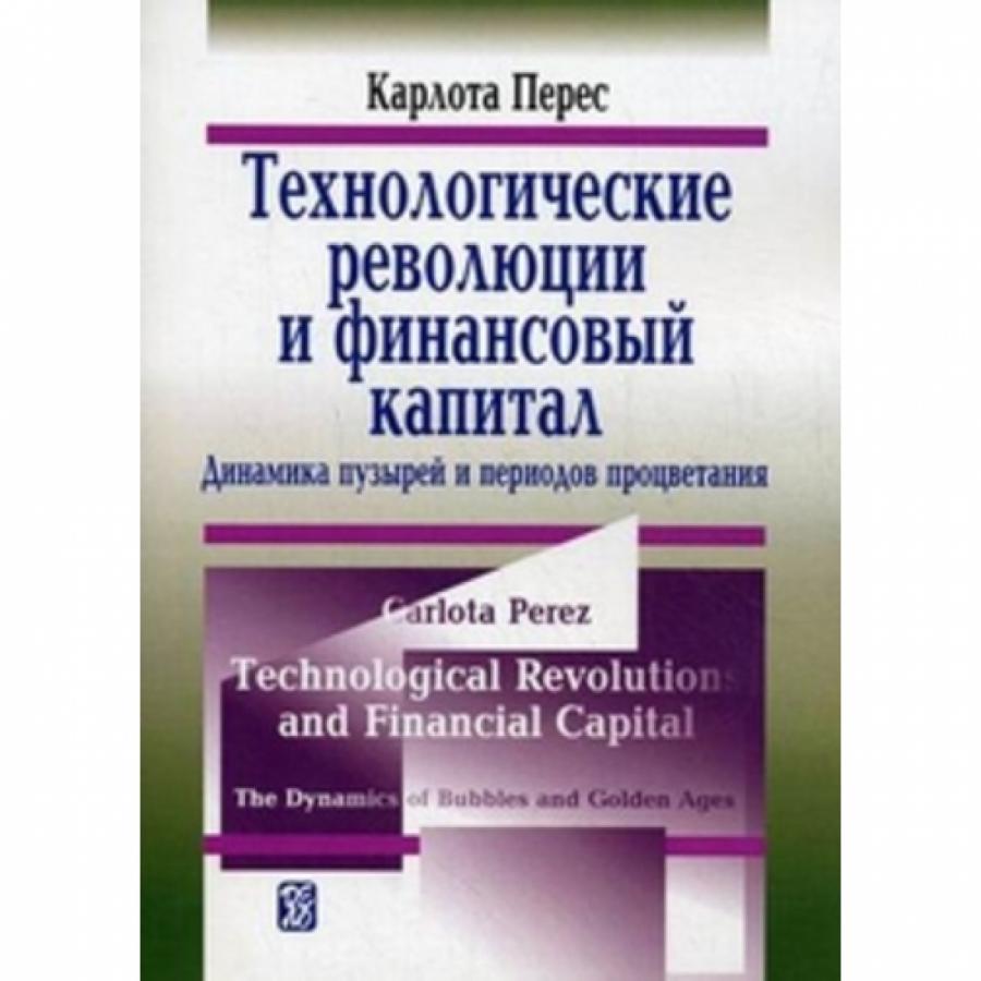 Обложка книги:  карлота перес - технологические революции и финансовой капитал. динамика пузырей и периодов процветания