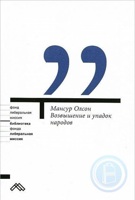 Обложка книги:  олсон м. - возвышение и упадок народов