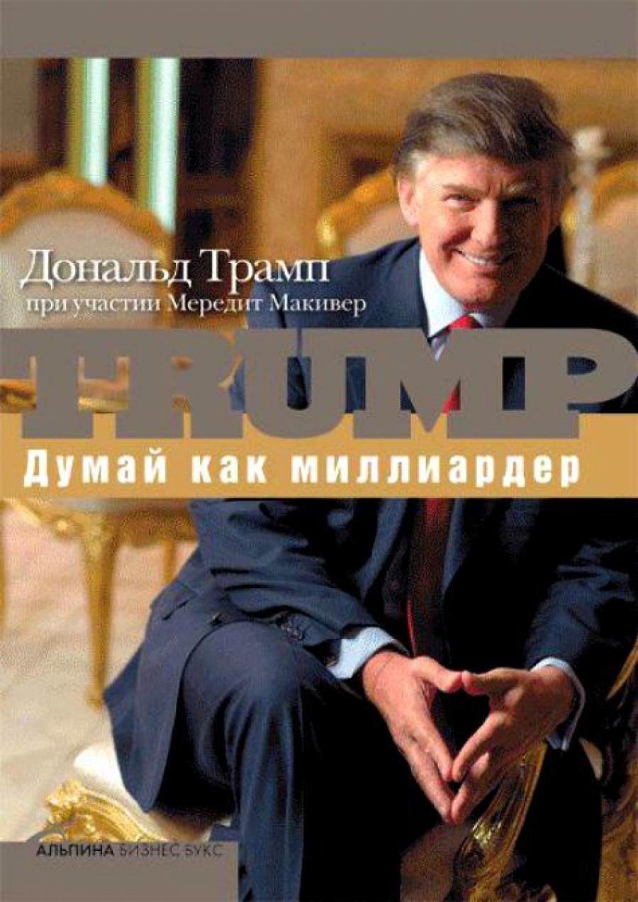 Обложка книги:  трамп дональд - трамп дональд думай как миллиардер