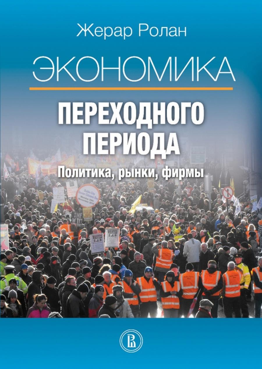 Обложка книги:  жерар ролан - экономика переходного периода. политика, рынки, фирмы
