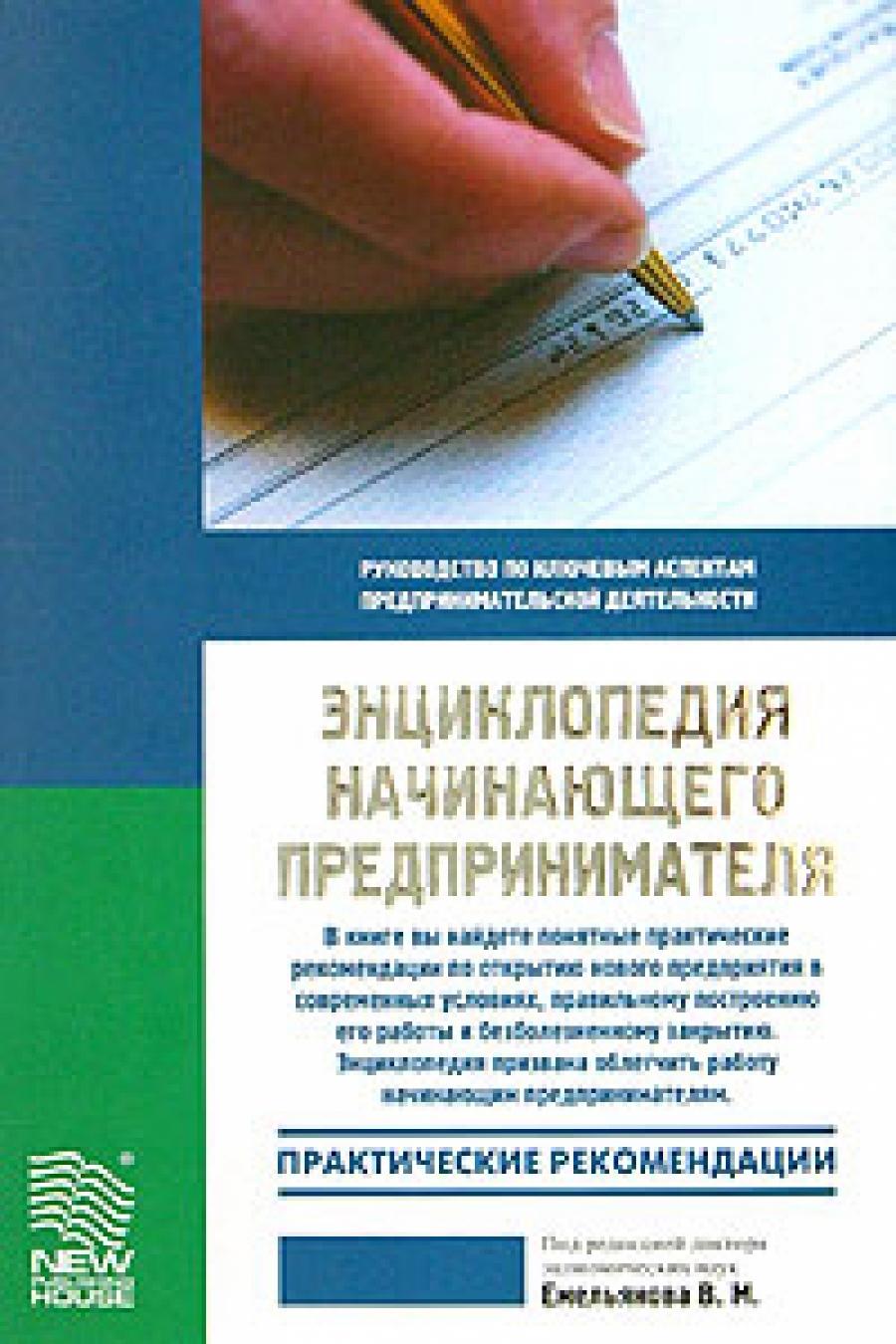 Обложка книги:  емельянов в. а. - энциклопедия начинающего предпринимателя