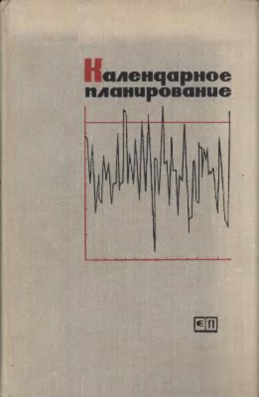 Обложка книги:  мут дж. ф., томпсон дж. л. - календарное планирование