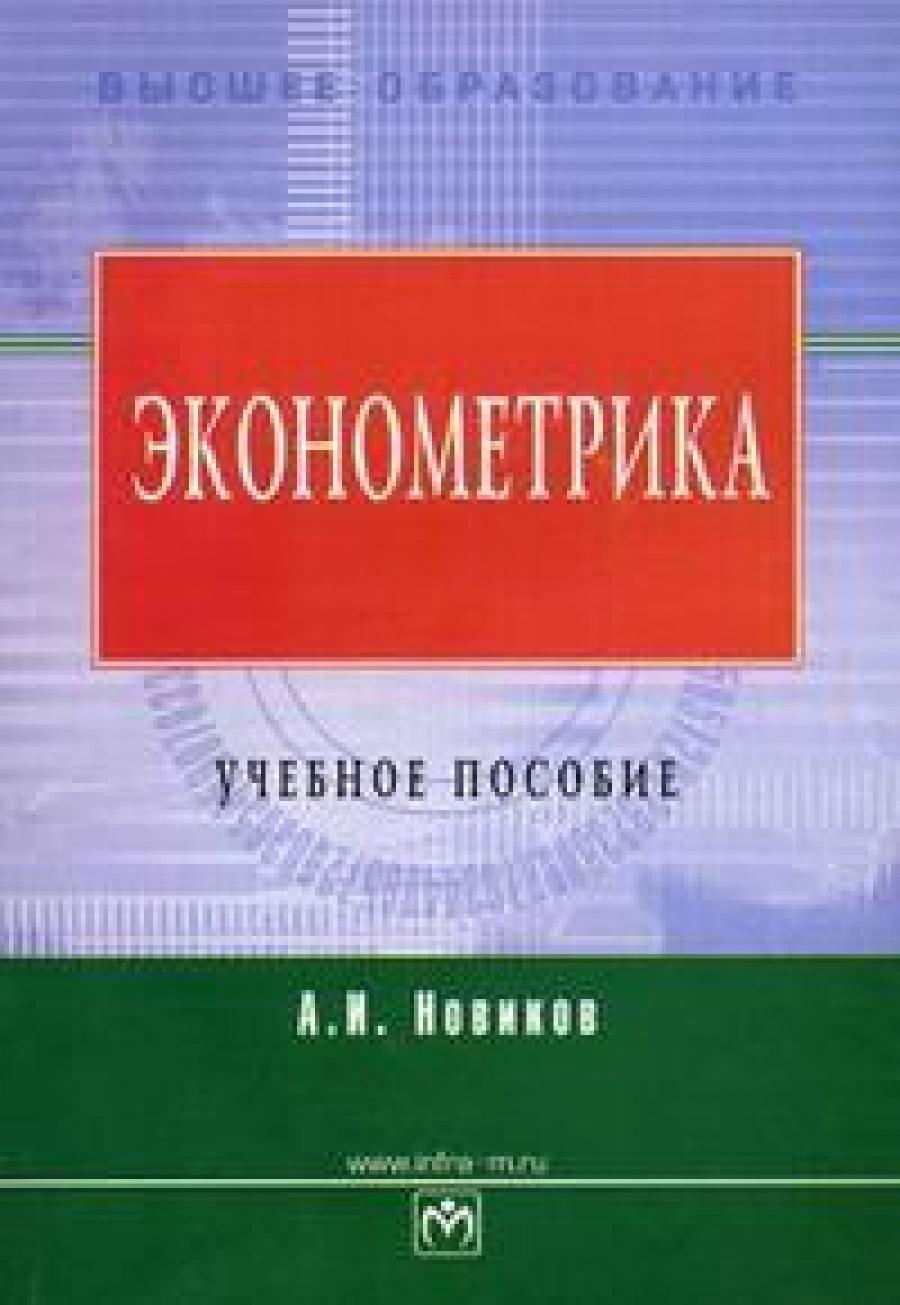 Обложка книги:  новиков а.и. - эконометрика