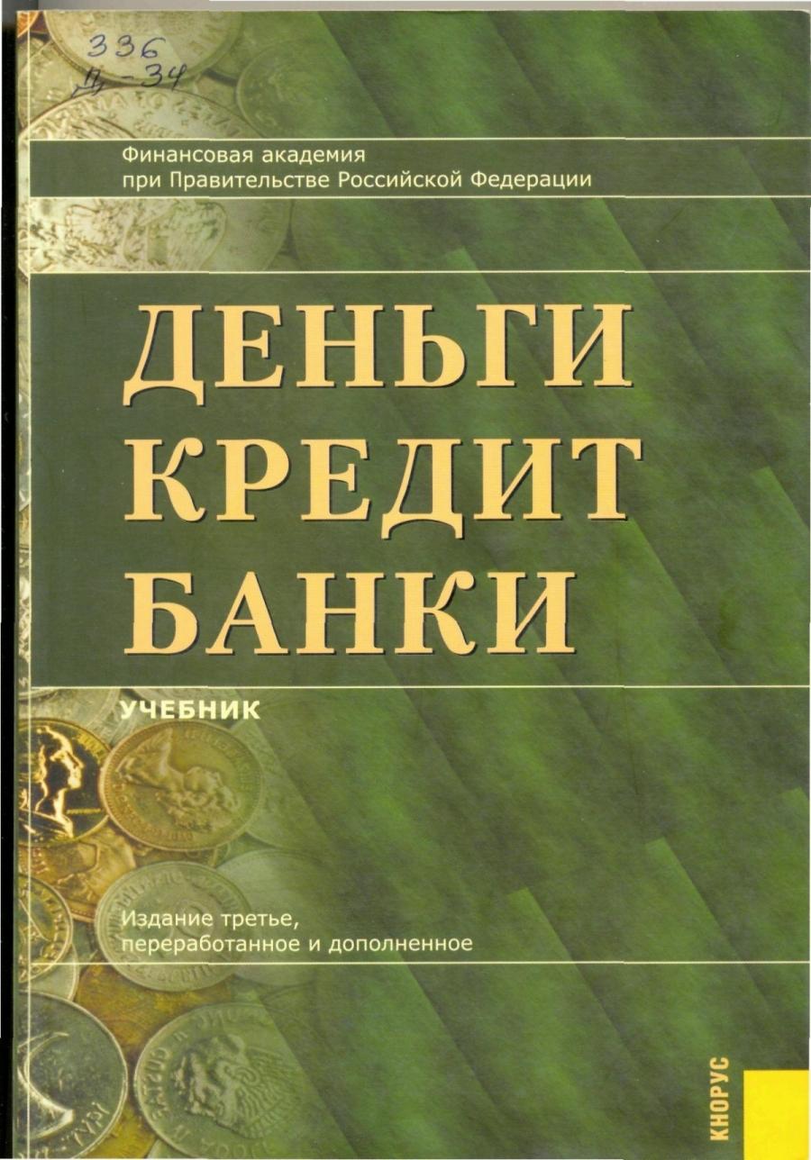 Обложка книги:  лаврушин о.и. - деньги, кредит, банки
