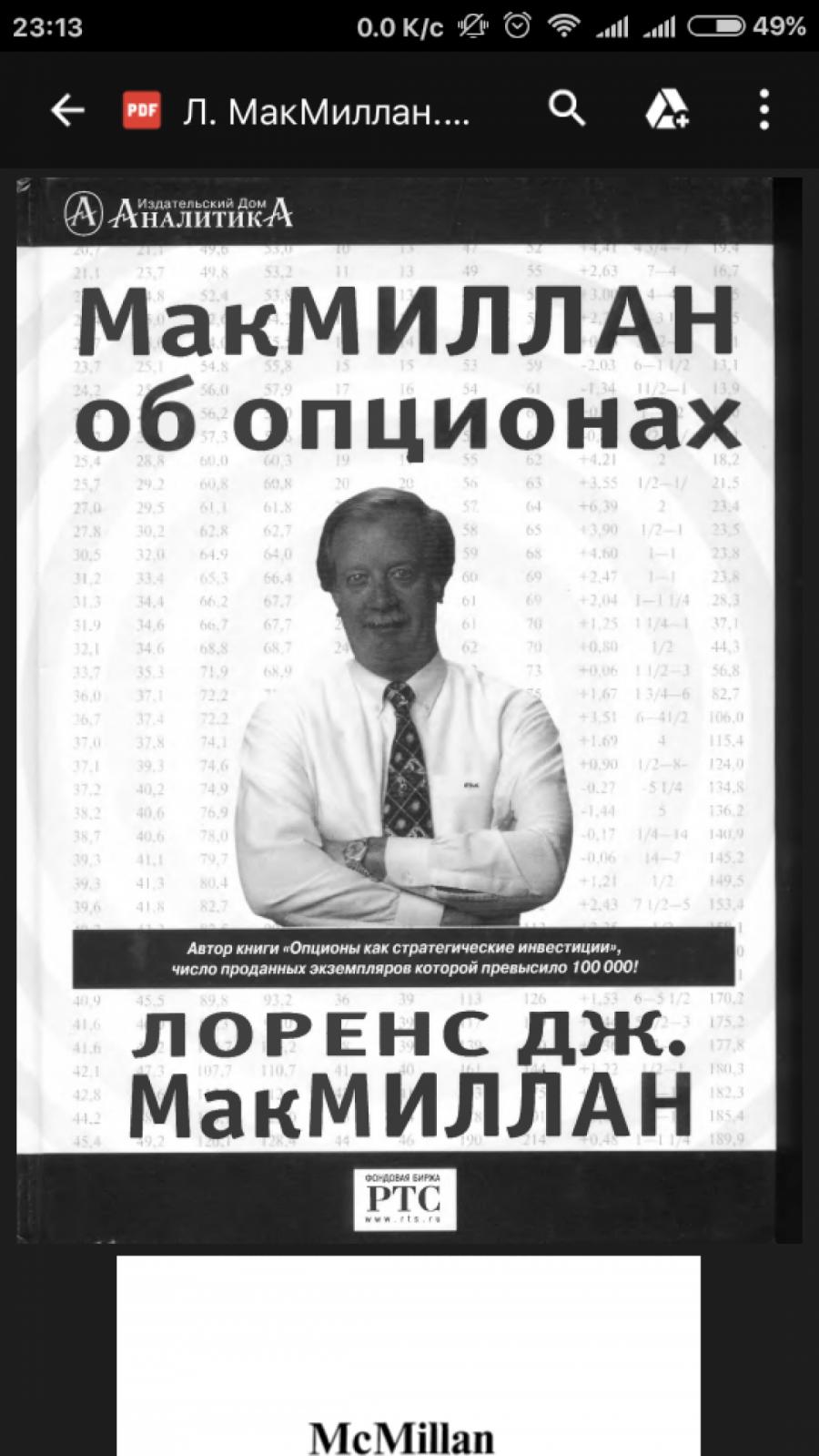 Обложка книги:  лоренс дж. макмиллан - макмиллан об опционах