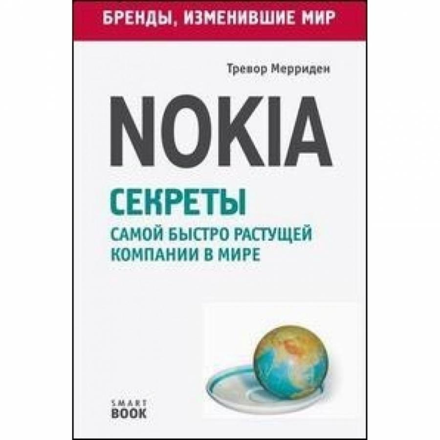 Обложка книги:  тревор мерриден - nokia. секреты самой быстро растущей компании в мире