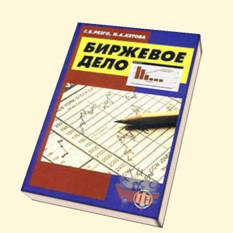 Обложка книги:  резго г.я., кетова и.а. - биржевое дело
