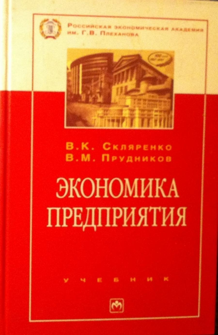Обложка книги:  волков о.и., девяткин о.в. - экономика предприятия