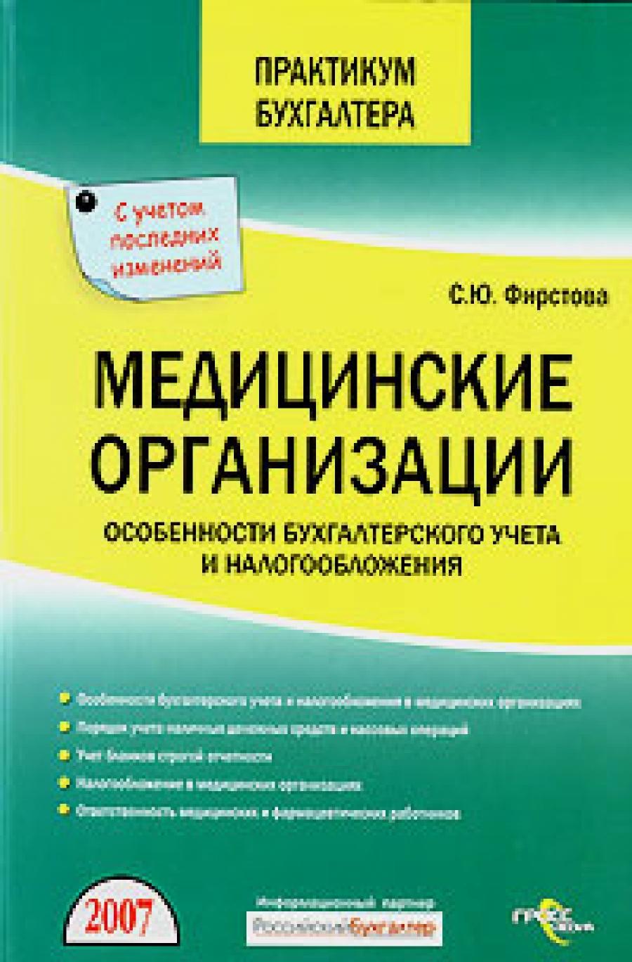 Обложка книги:  фирстова с.ю. - бухгалтерский учет в медицине