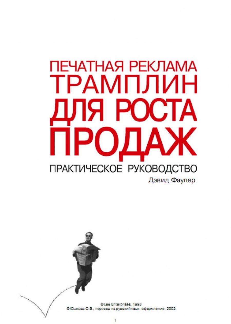Обложка книги:  дэвид фауэлер - печатная реклама – трамплин для роста продаж.