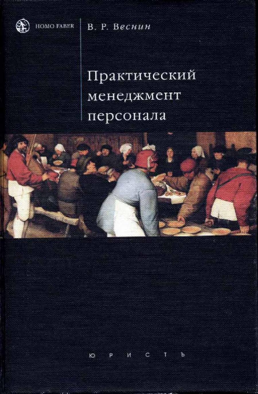 Обложка книги:  веснин в. р. - практический менеджмент персонала