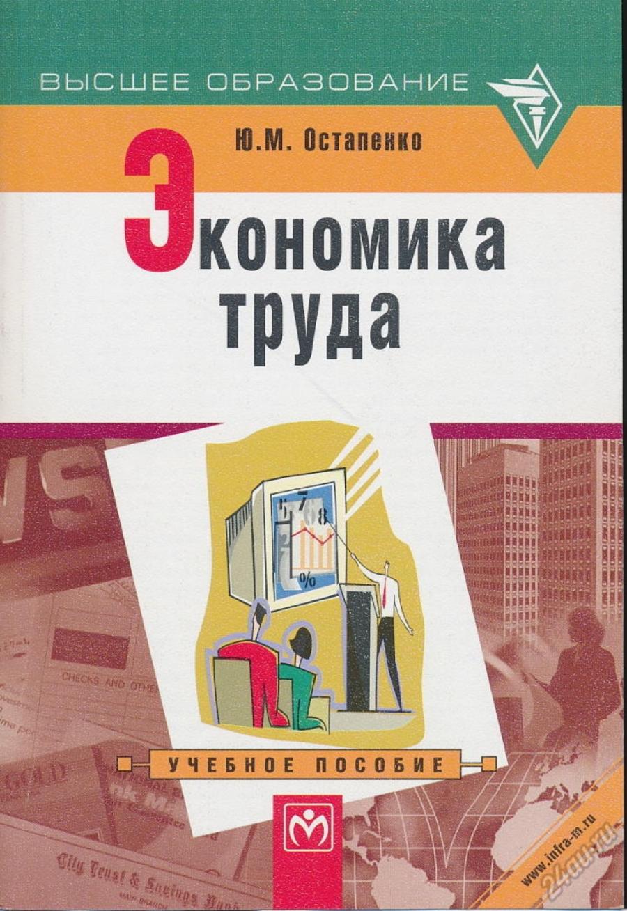 Обложка книги:  остапенко ю.м. - экономика труда