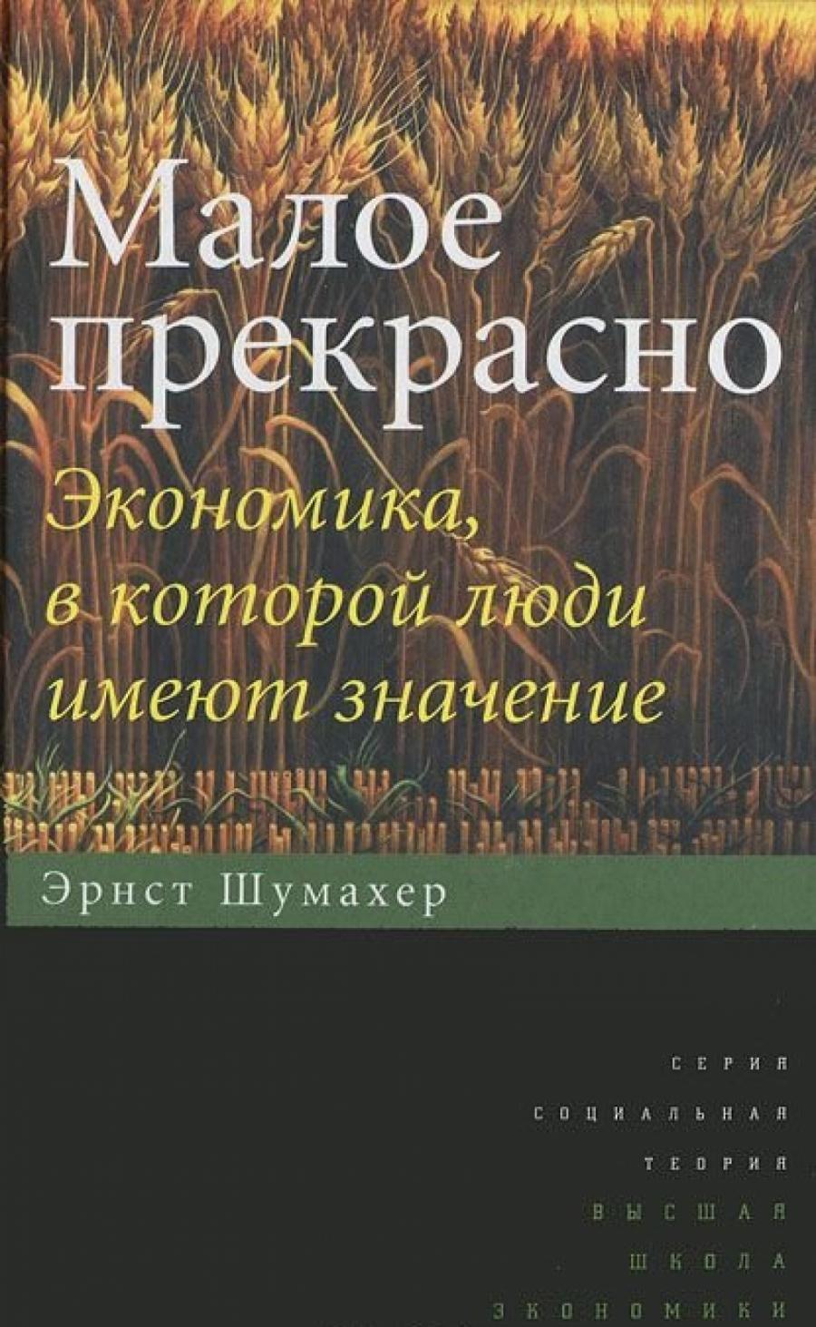 Обложка книги:  шумахер э.ф. - малое прекрасно. экономика, в которой люди имеют значение