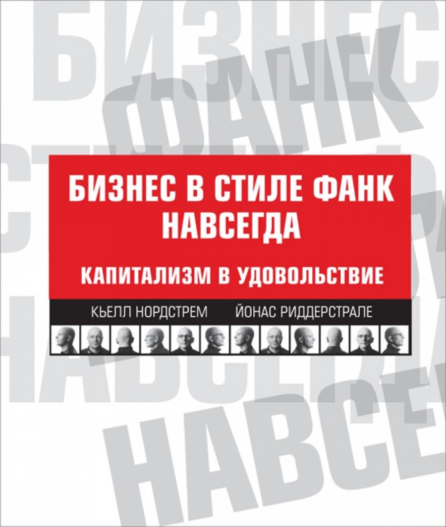 Обложка книги:  йонас риддерстрале, кьелл а. нордстрем - бизнес в стиле фанк навсегда. капитализм в удовольствие