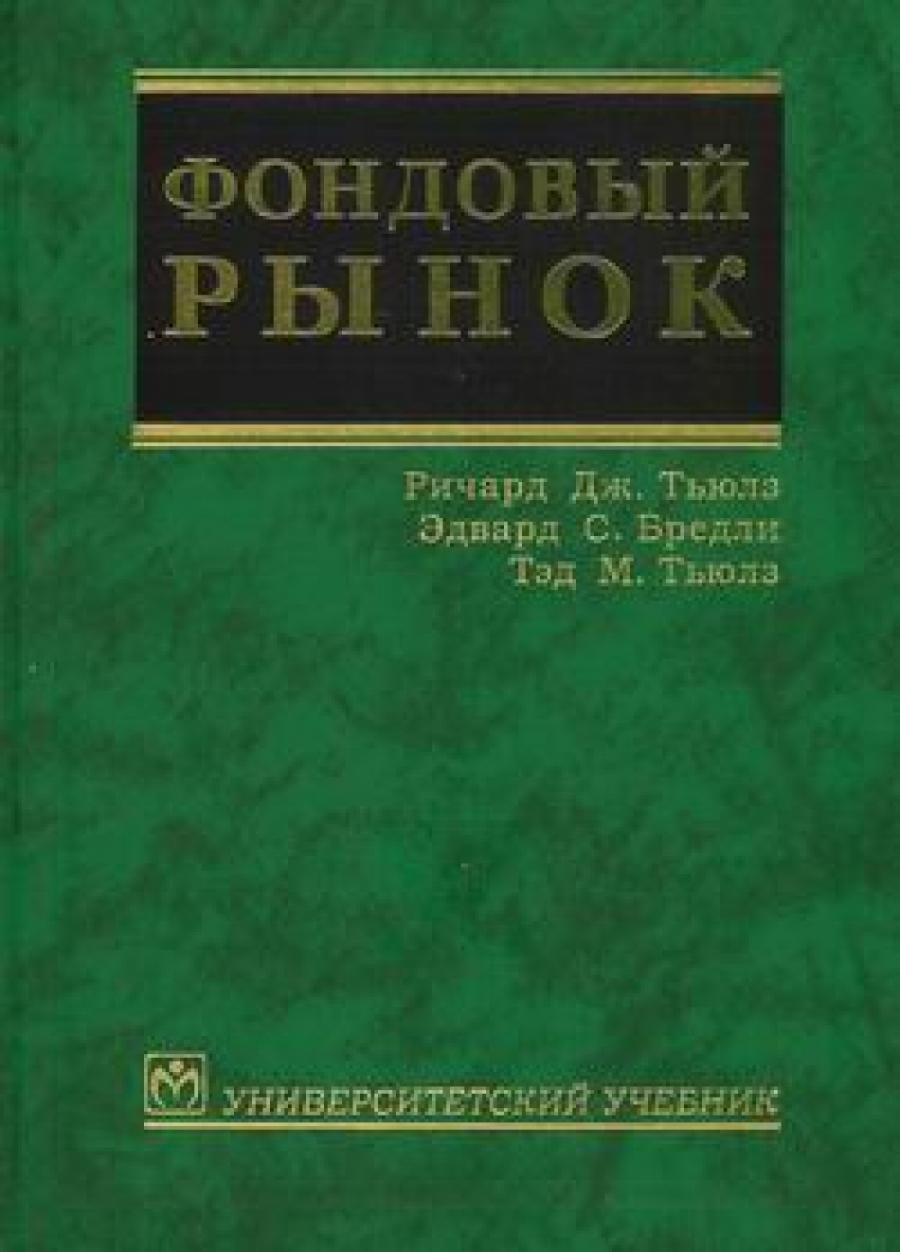 Обложка книги:  дж. тьюлз, эдвард с. брэдли, тэд м. тьюлз, - фондовый рынок