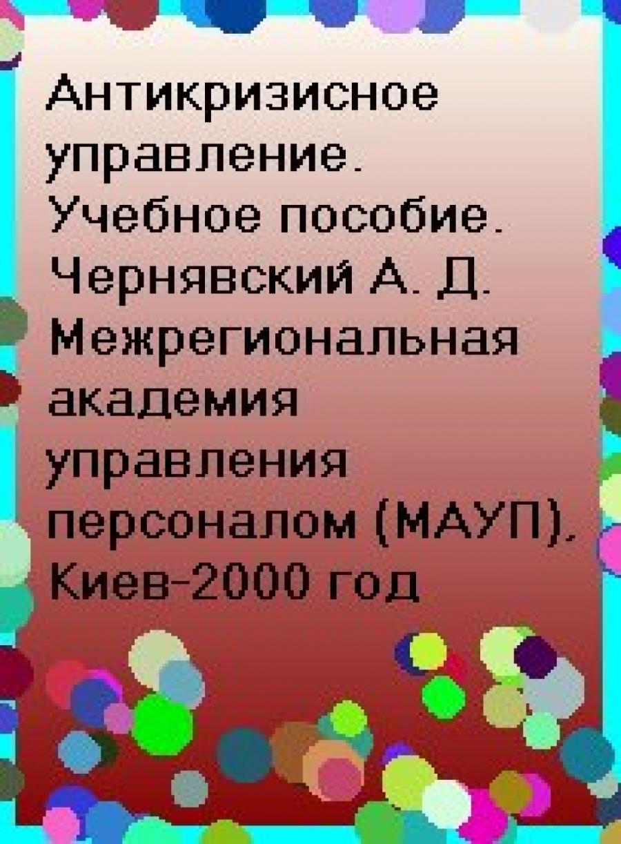 Обложка книги:  чернявский а.д. - антикризисное управление.