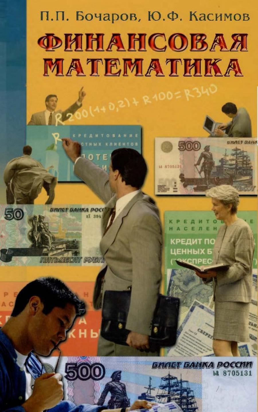 Обложка книги:  бочаров п. п. , касимов ю. ф. - финансовая математика