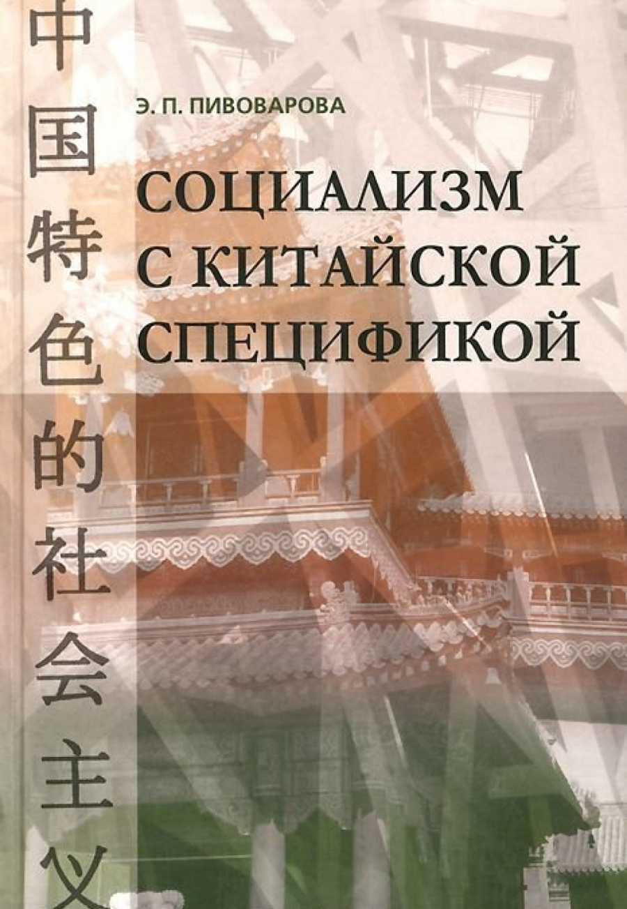 Обложка книги:  пивоварова э.п. - социализм с китайской спецификой