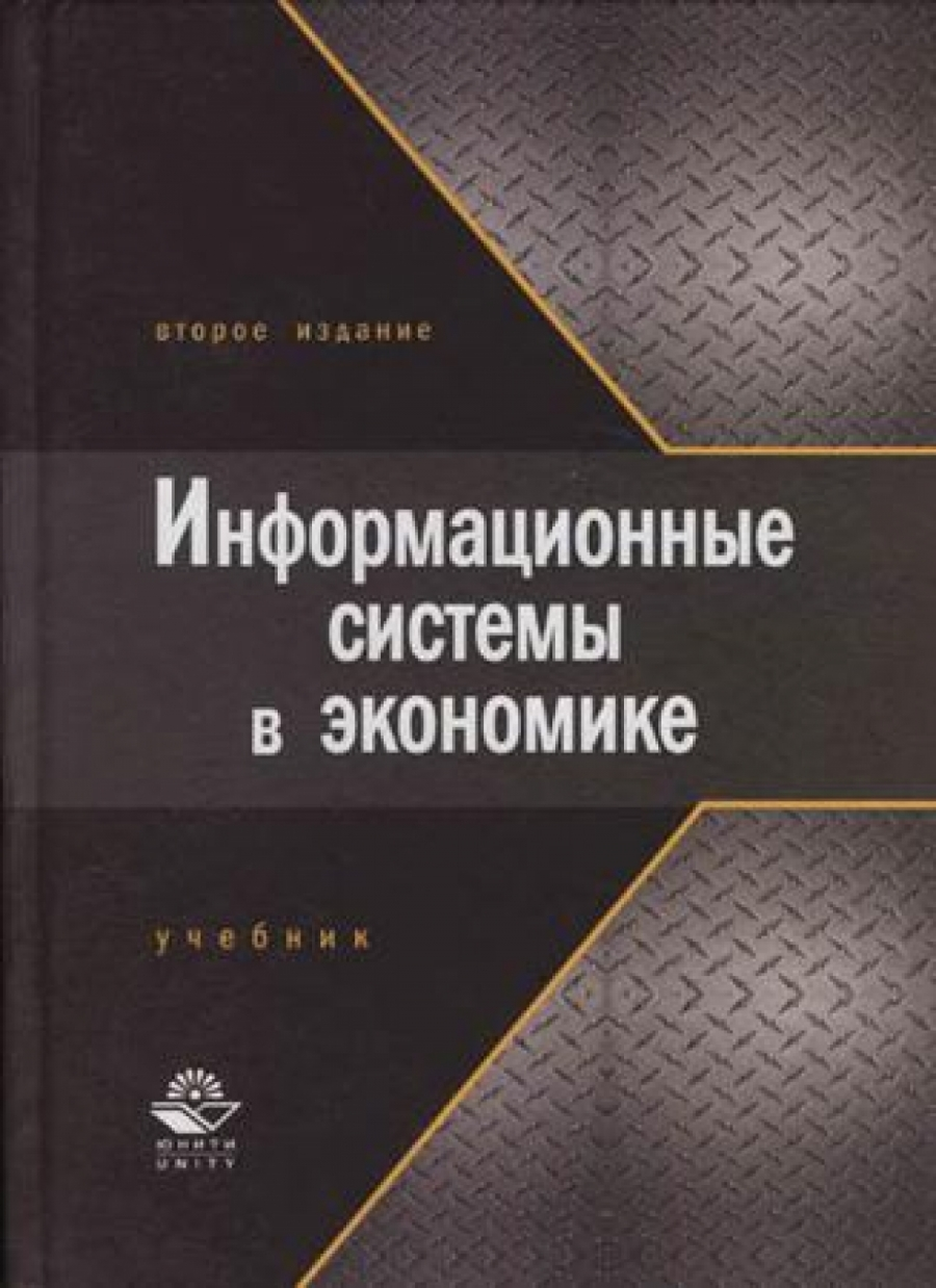 Обложка книги:  г.а. титоренко - информационные системы в экономике