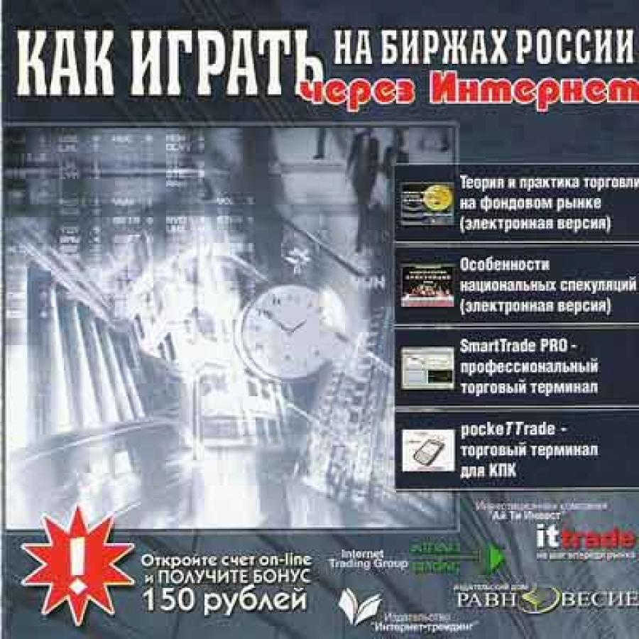 Обложка книги:  как играть на биржах россии через интернет.электронное издание