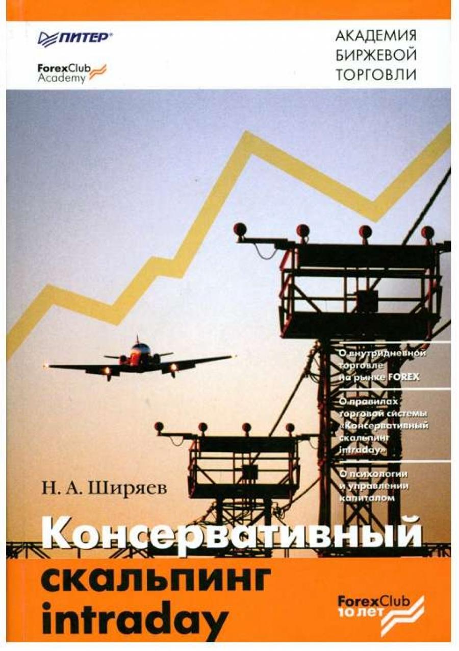 Обложка книги:  ширяев н. а. - консервативный скальпинг intraday