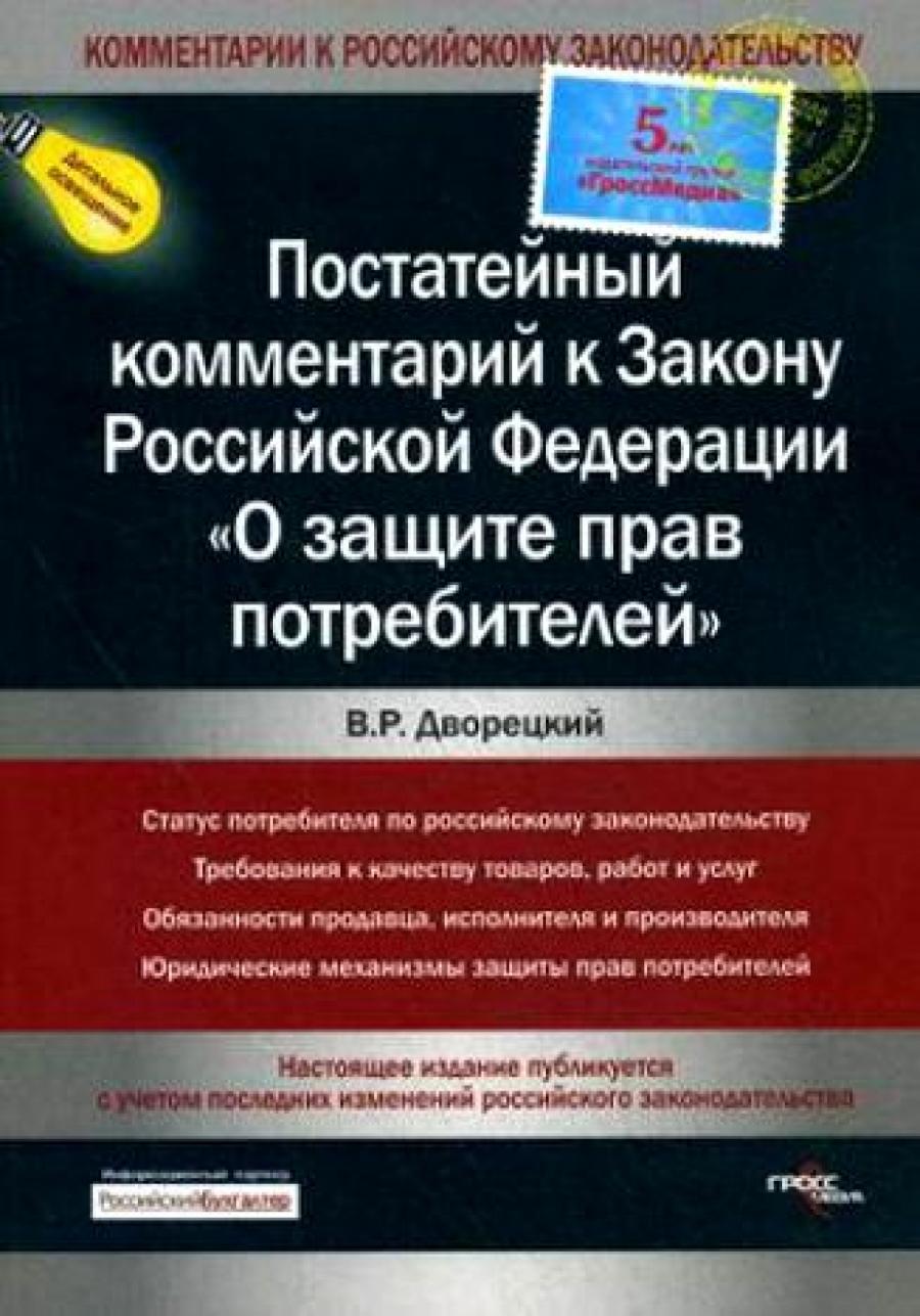 Обложка книги:  комментарии к российским законам - дворецкий в. р