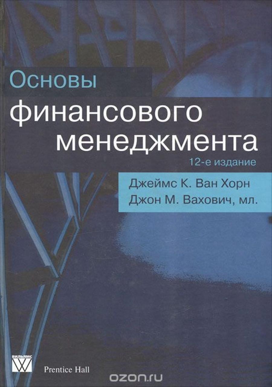Обложка книги:  джеймс к. ван хорн, джон м. вахович - основы финансового менеджмента