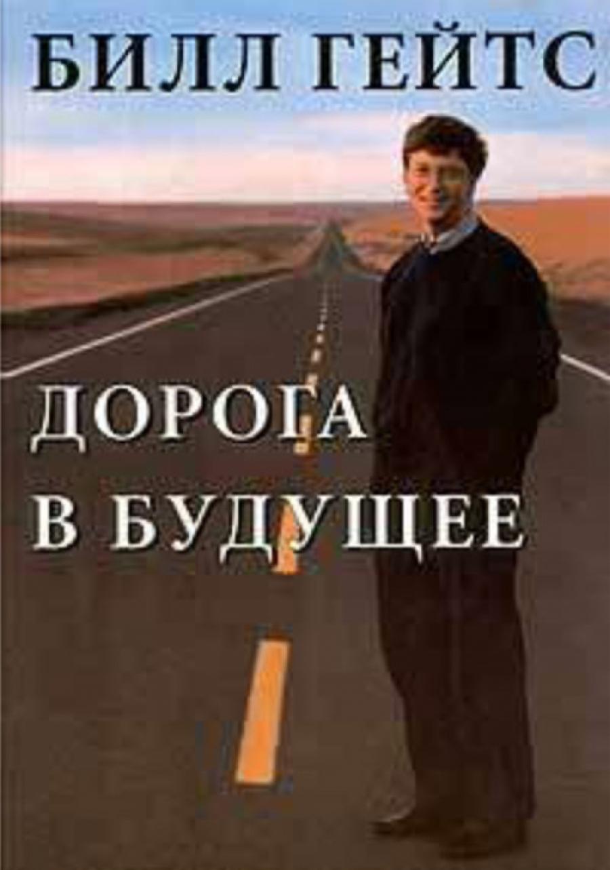 Обложка книги:  билл гейтс - дорога в будущее